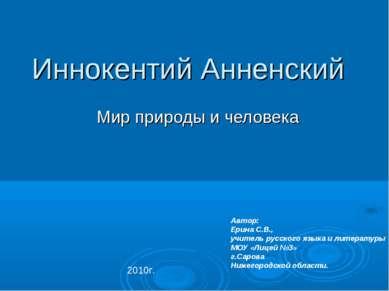 Иннокентий Анненский Мир природы и человека Автор: Ерина С.В., учитель русско...