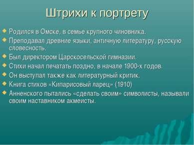 Штрихи к портрету Родился в Омске, в семье крупного чиновника. Преподавал дре...