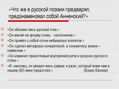 «Что же в русской поэзии предварял, предзнаменовал собой Анненский?» «Он обно...