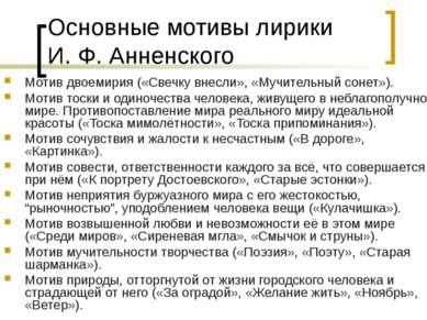 Основные мотивы лирики И. Ф. Анненского Мотив двоемирия («Свечку внесли», «Му...