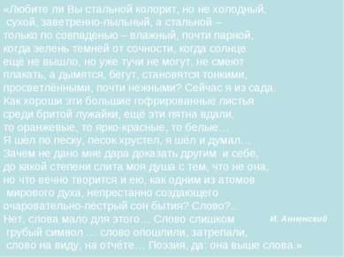 «Любите ли Вы стальной колорит, но не холодный, сухой, заветренно-пыльный, а ...