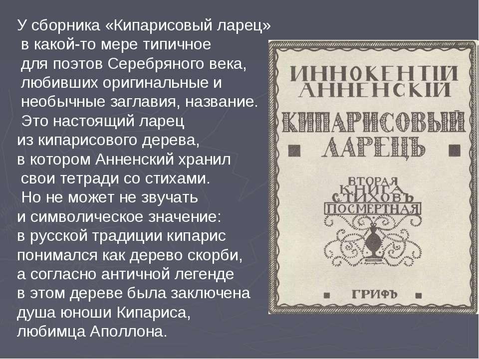 У сборника «Кипарисовый ларец» в какой-то мере типичное для поэтов Серебряног...