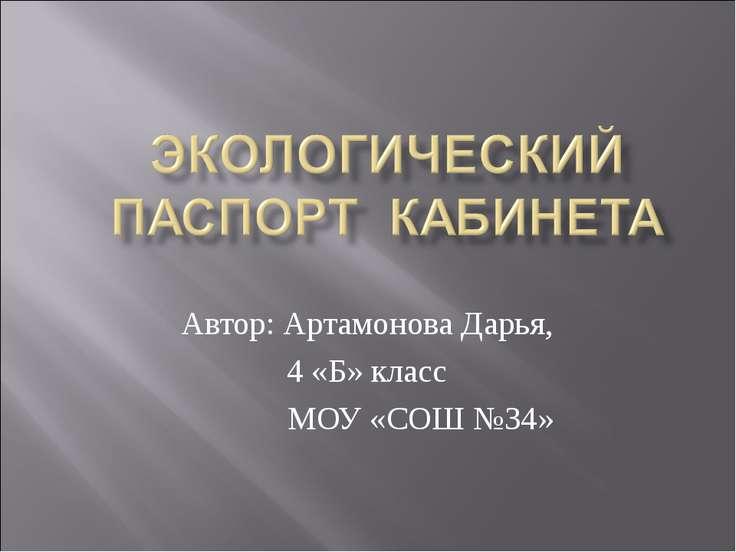 Автор: Артамонова Дарья, 4 «Б» класс МОУ «СОШ №34»