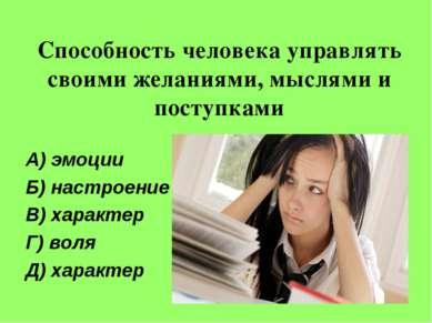 Способность человека управлять своими желаниями, мыслями и поступками А) эмоц...