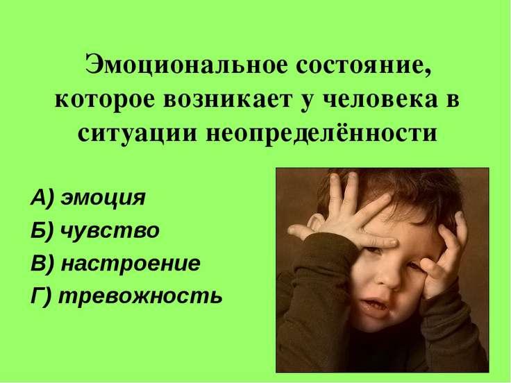 Эмоциональное состояние, которое возникает у человека в ситуации неопределённ...