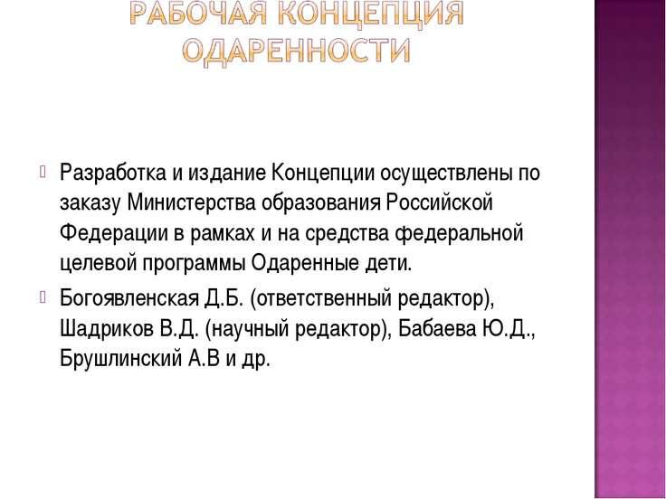 Разработка и издание Концепции осуществлены по заказу Министерства образовани...