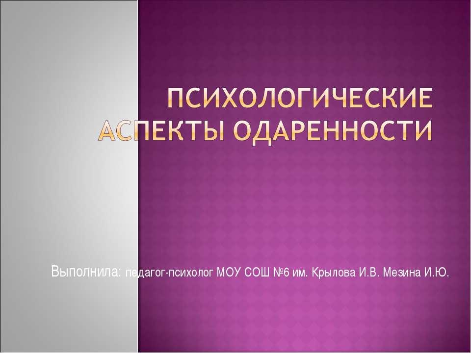 Выполнила: педагог-психолог МОУ СОШ №6 им. Крылова И.В. Мезина И.Ю.