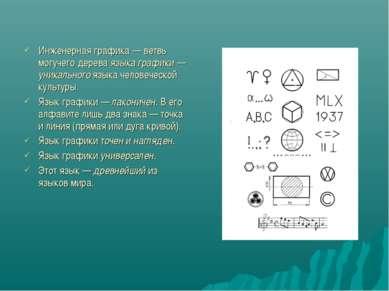 Инженерная графика — ветвь могучего дерева языка графики — уникального языка ...