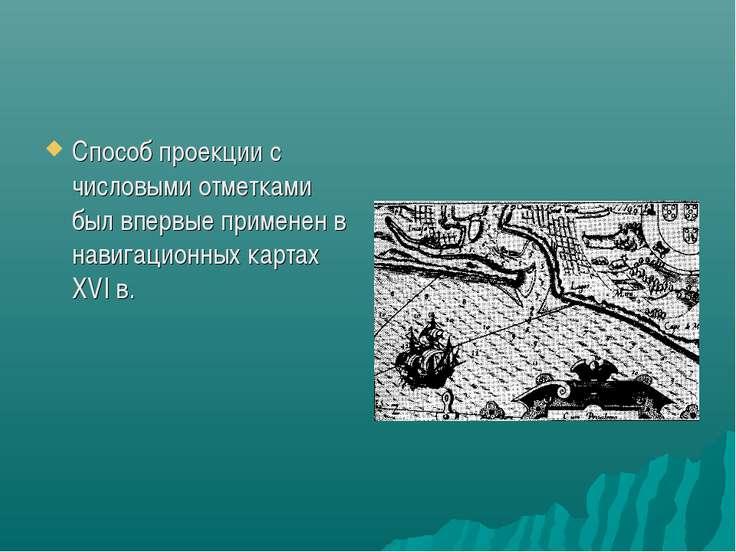 Способ проекции с числовыми отметками был впервые применен в навигационных ка...
