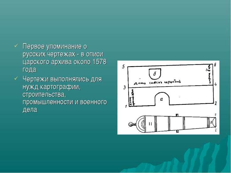 Первое упоминание о русских чертежах - в описи царского архива около 1578 год...