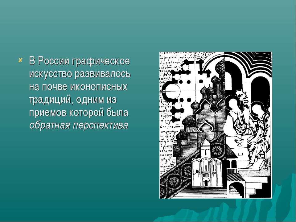 В России графическое искусство развивалось на почве иконописных традиций, одн...