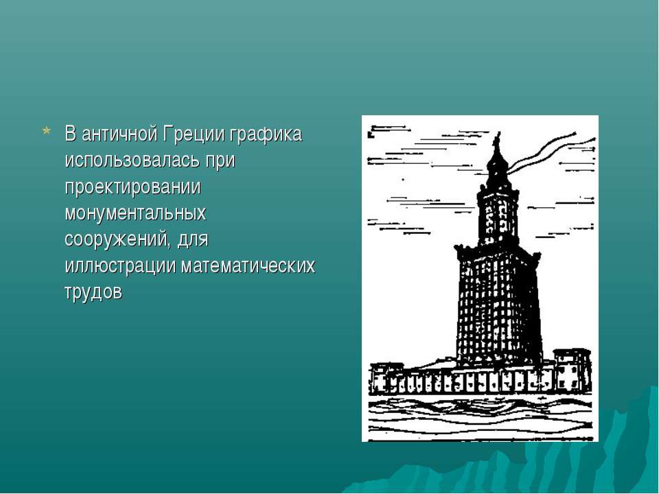 В античной Греции графика использовалась при проектировании монументальных со...