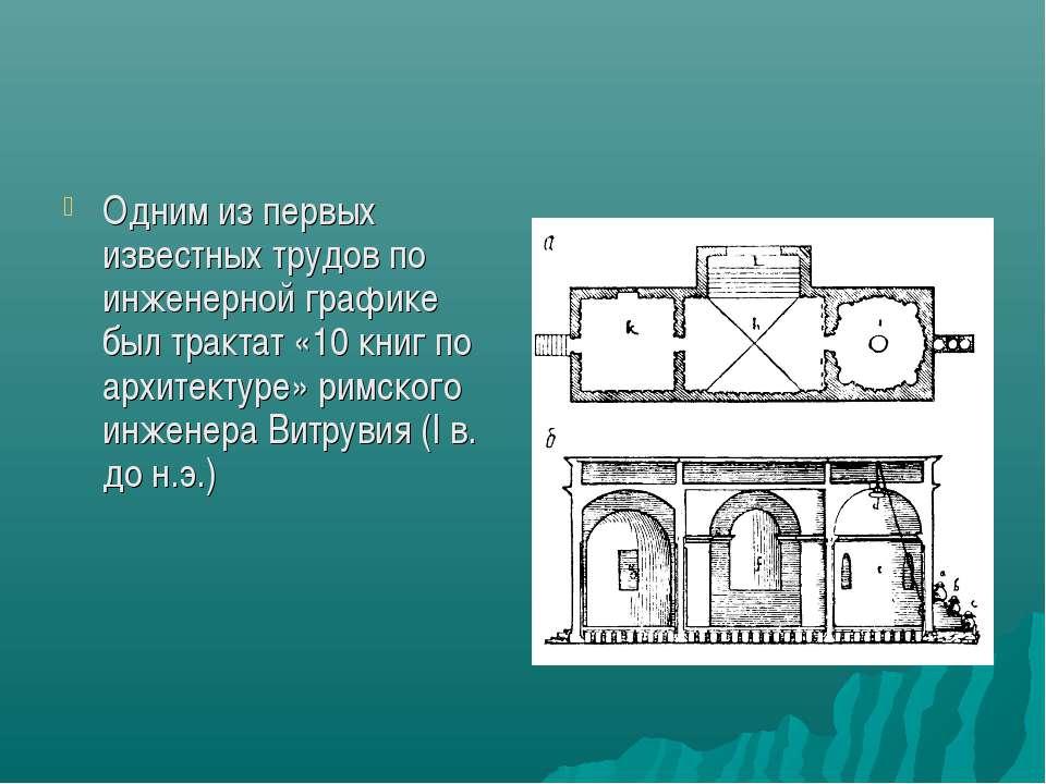 Одним из первых известных трудов по инженерной графике был трактат «10 книг п...