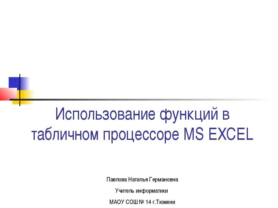 Использование функций в табличном процессоре MS EXCEL Павлова Наталья Германо...