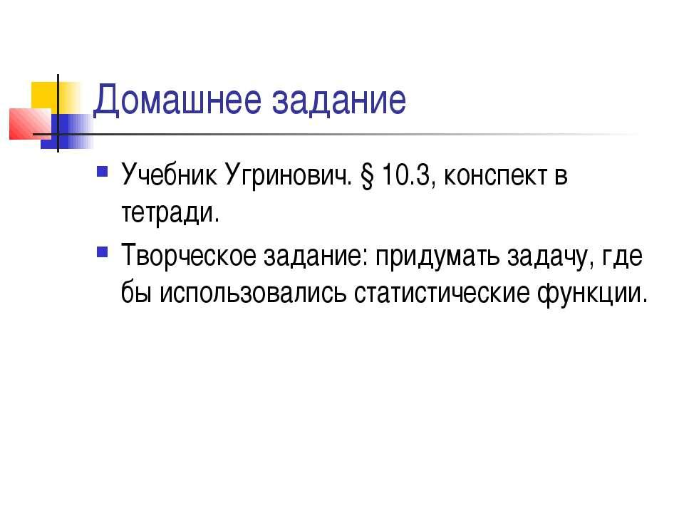 Домашнее задание Учебник Угринович. § 10.3, конспект в тетради. Творческое за...