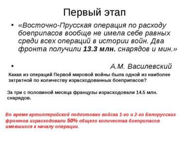 Первый этап «Восточно-Прусская операция по расходу боеприпасов вообще не имел...