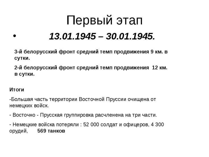 Первый этап 13.01.1945 – 30.01.1945. 3-й белорусский фронт средний темп продв...