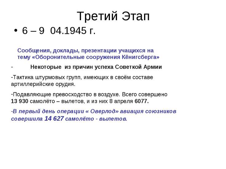 Третий Этап 6 – 9 04.1945 г. Сообщения, доклады, презентации учащихся на тему...