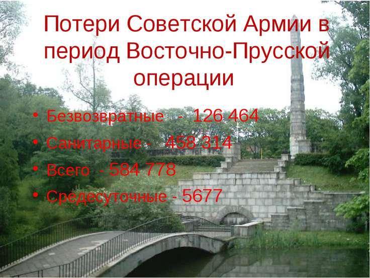 Потери Советской Армии в период Восточно-Прусской операции Безвозвратные - 12...
