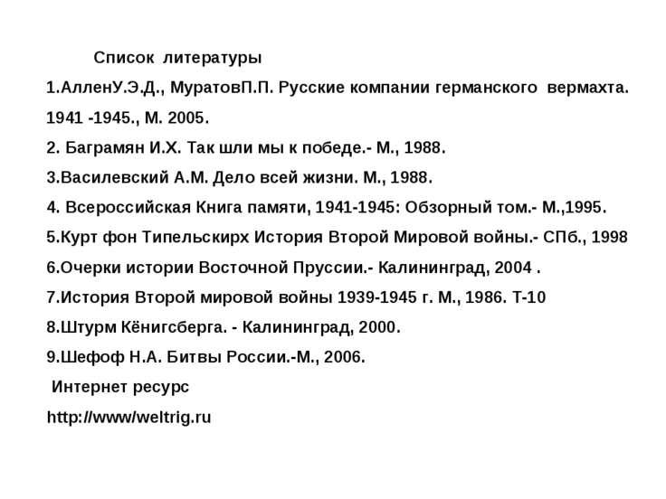 Список литературы 1.АлленУ.Э.Д., МуратовП.П. Русские компании германского вер...