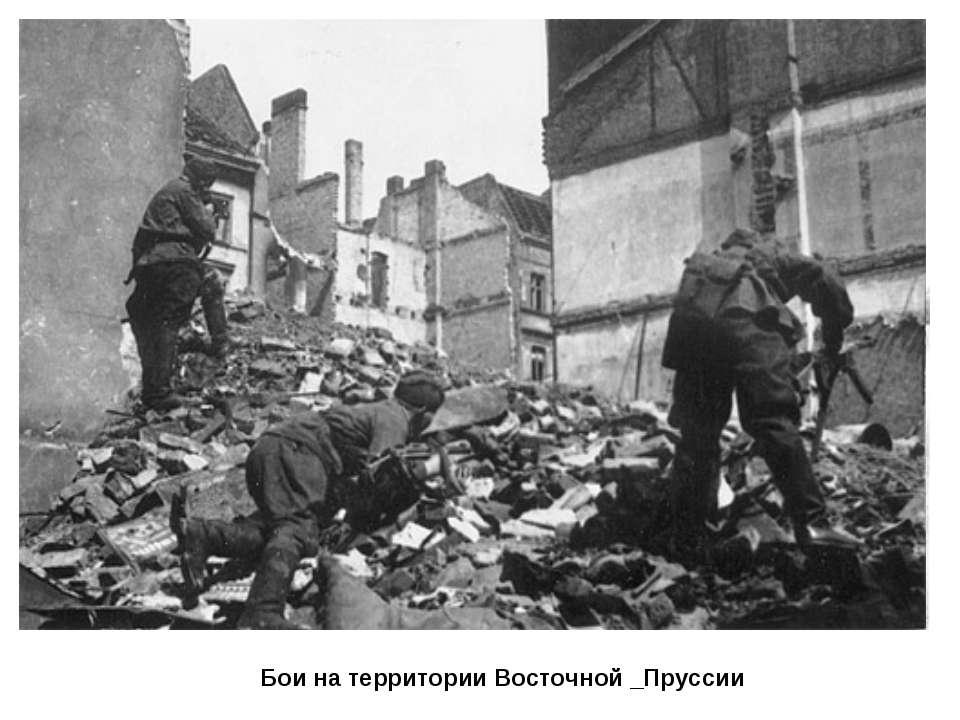 Как можно оценить скорость продвижения советских войск по территории Восточно...