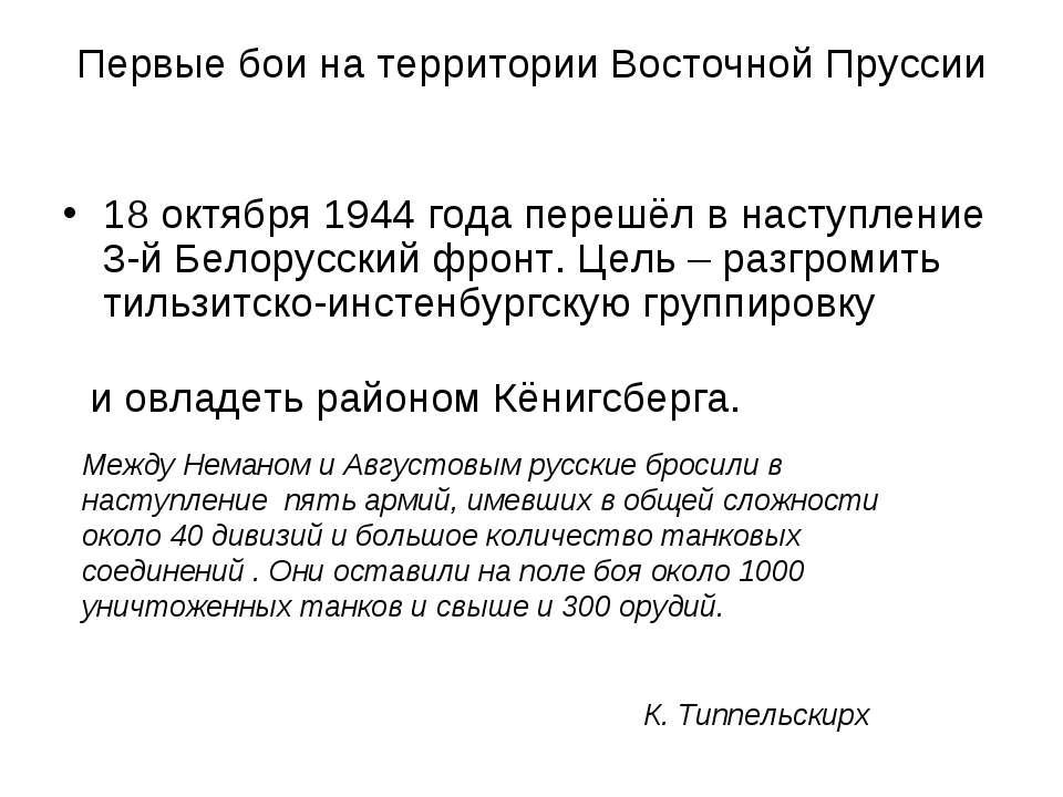 Первые бои на территории Восточной Пруссии 18 октября 1944 года перешёл в нас...