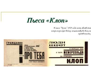 """Пьеса «Клоп» В пьесе """"Клоп"""" 1929 года поэт объявляет непримиримую войну мещан..."""