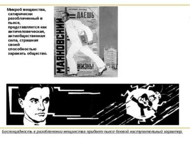 Микроб мещанства, сатирически разоблаченный в пьесе, представляется как антич...