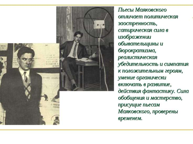 Пьесы Маяковского отличает политическая заостренность, сатирическая сила в из...