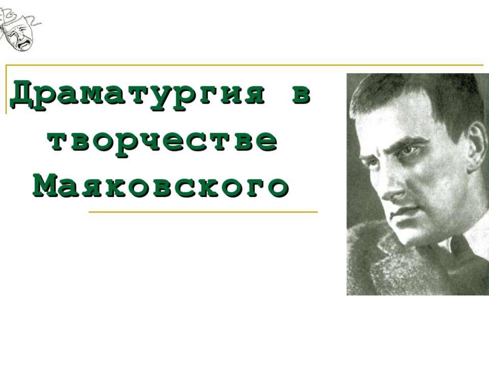 Драматургия в творчестве Маяковского