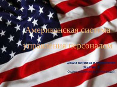 Американская система управления персоналом Школа качества и управления Заняти...