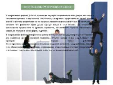 СИСТЕМА ОТБОРА ПЕРСОНАЛА В США В американских фирмах делается ориентация на у...
