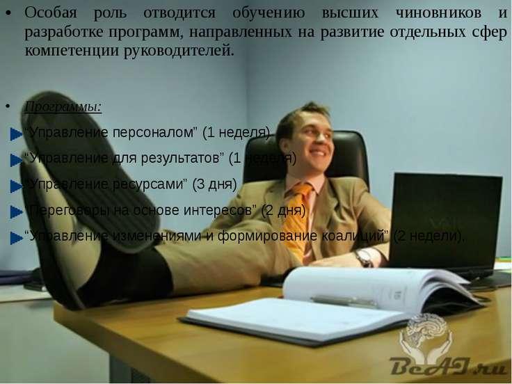 Особая роль отводится обучению высших чиновников и разработке программ, напра...