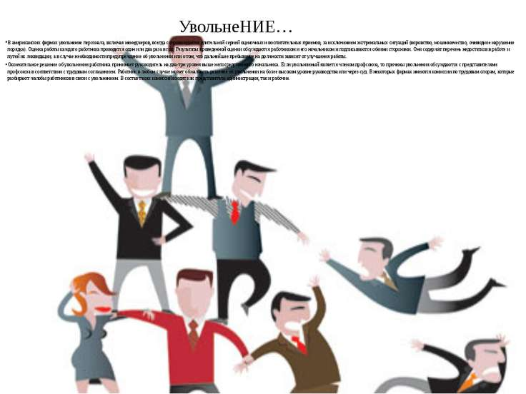УвольнеНИЕ… В американских фирмах увольнение персонала, включая менеджеров, в...