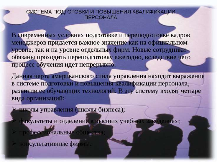 СИСТЕМА ПОДГОТОВКИ И ПОВЫШЕНИЯ КВАЛИФИКАЦИИ ПЕРСОНАЛА В современных условиях ...