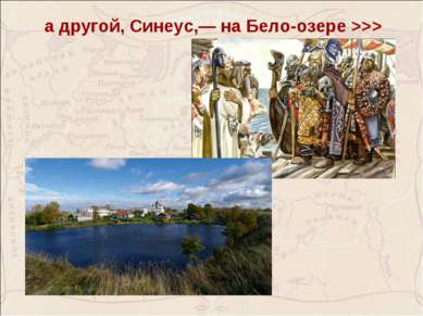 а другой, Синеус,— на Бело-озере >>>