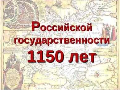 Российской государственности 1150 лет
