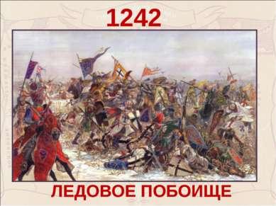 1242 ЛЕДОВОЕ ПОБОИЩЕ