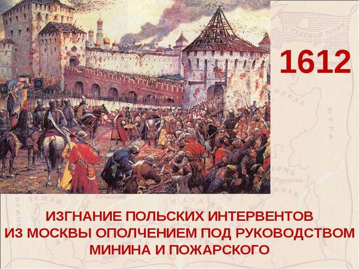 1612 ИЗГНАНИЕ ПОЛЬСКИХ ИНТЕРВЕНТОВ ИЗМОСКВЫ ОПОЛЧЕНИЕМ ПОД РУКОВОДСТВОМ МИНИ...