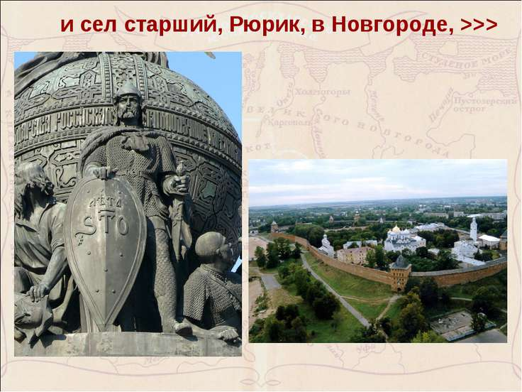 и сел старший, Рюрик, в Новгороде, >>>