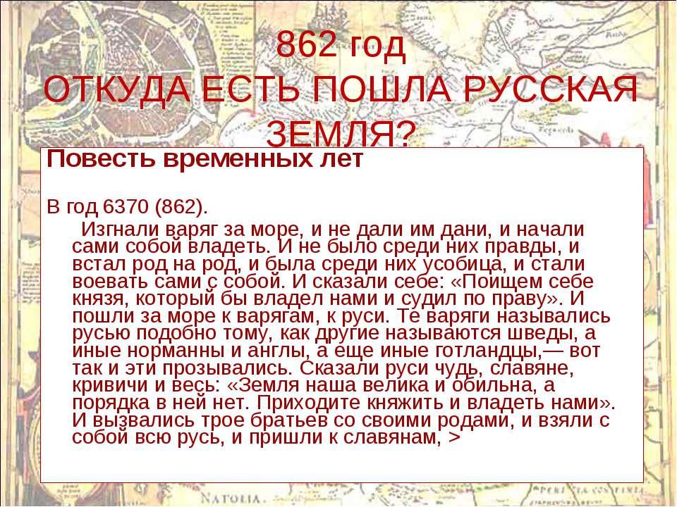 862 год ОТКУДА ЕСТЬ ПОШЛА РУССКАЯ ЗЕМЛЯ? Повесть временных лет В год 6370 (86...