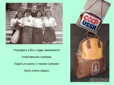 Портфель в 80-х годах заменяется спортивными сумками. Ходить в школу с такими...