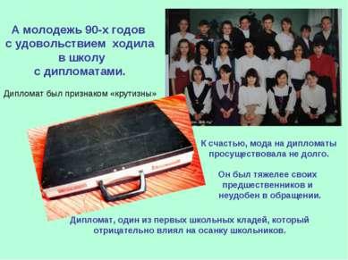 А молодежь 90-х годов с удовольствием ходила в школу с дипломатами. Дипломат ...