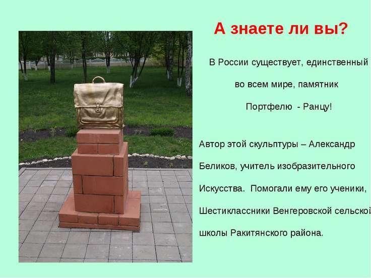 А знаете ли вы? В России существует, единственный во всем мире, памятник Порт...