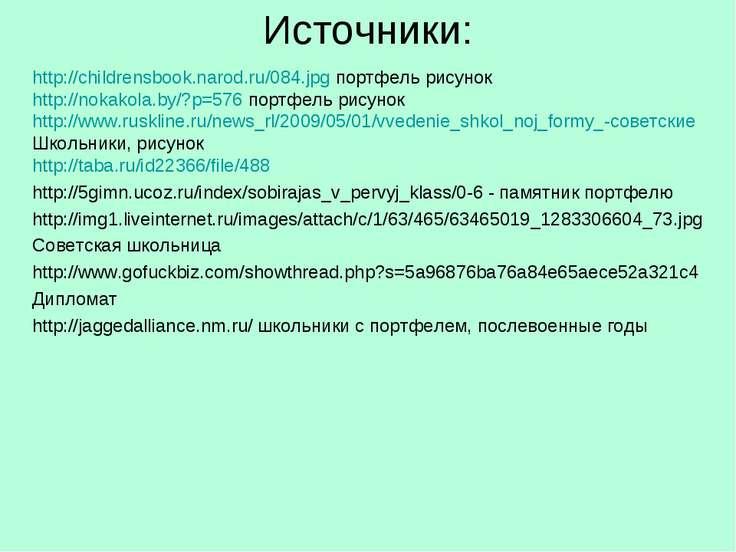 Источники: http://childrensbook.narod.ru/084.jpg портфель рисунок http://noka...