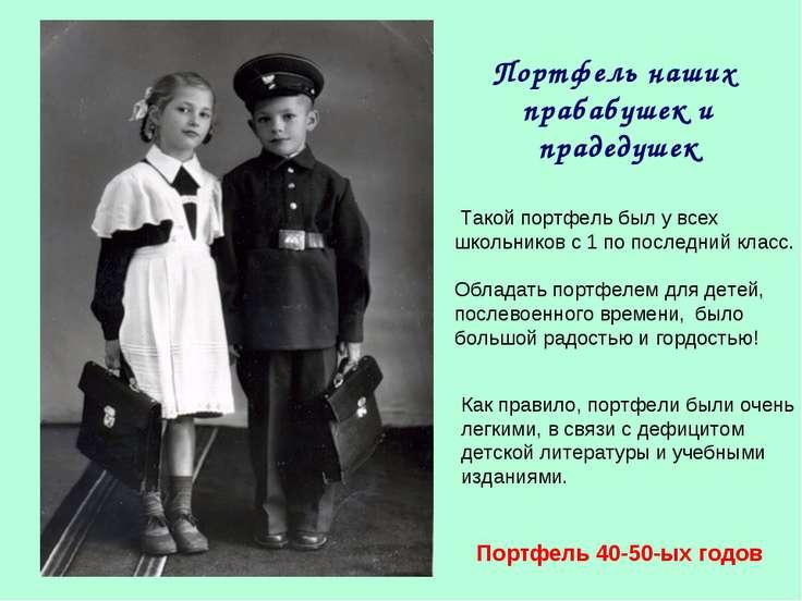 Портфель наших прабабушек и прадедушек Портфель 40-50-ых годов Такой портфель...