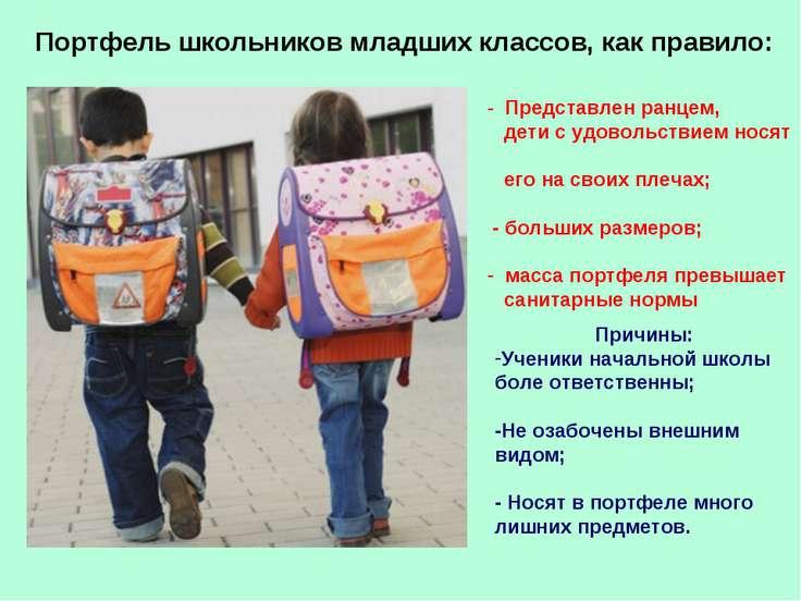 Портфель школьников младших классов, как правило: - Представлен ранцем, дети ...