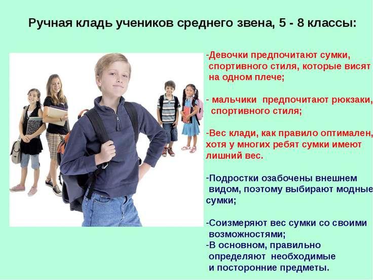 Ручная кладь учеников среднего звена, 5 - 8 классы: Девочки предпочитают сумк...