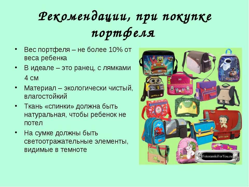Рекомендации, при покупке портфеля Вес портфеля – не более 10% от веса ребенк...