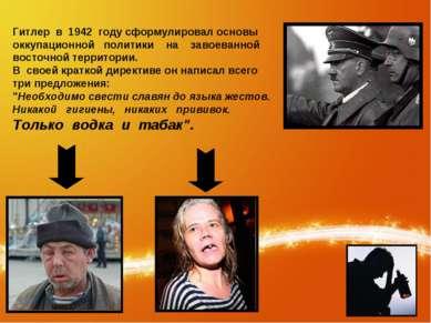 Гитлер в 1942 году сформулировал основы оккупационной политики на завоеванной...